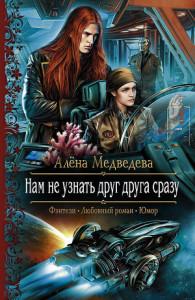 """Медведева Алена """"Нам не узнать друг друга сразу"""" (описание книги)"""