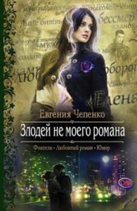 Чепенко Евгения Злодей не моего романа