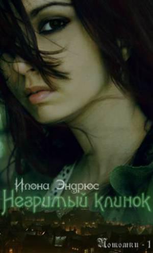 Илона Эндрюс Потомки