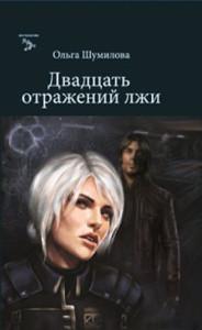 Шумилова Ольга Двадцать отражений лжи