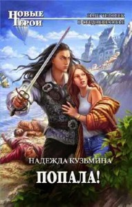"Кузьмина Надежда ""Попала"" (описание книги)"