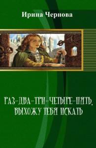 """Чернова Ирина """"Раз-два-три-четыре-пять, выхожу тебя искать"""" (описание книги)"""