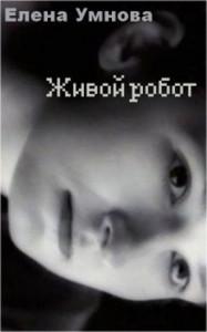 """Умнова Елена """"Живой робот"""" (описание книги)"""