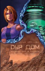"""Проценко Дарья """"Дур"""" (описание книги)"""