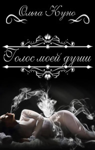 """Куно Ольга """"Голос моей души"""" (описание книги)"""