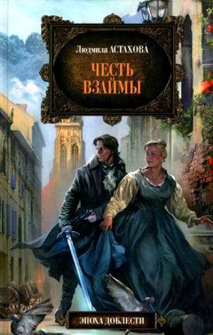 Астахова Людмила Эльлорская империя