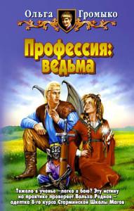 Громыко Ольга Профессия ведьма