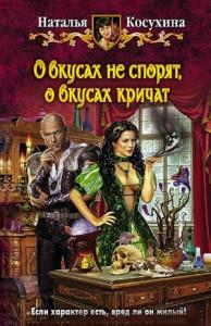 Наталья Косухина О вкусах не спорят, о вкусах кричат