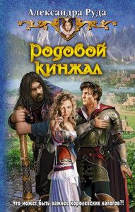 Руда Александра Родовой кинжал