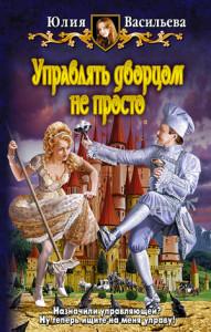 Васильева Юлия Управлять дворцом не просто