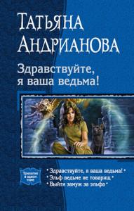 Адрианова Татьяна Здравствуйте я ваша ведьма
