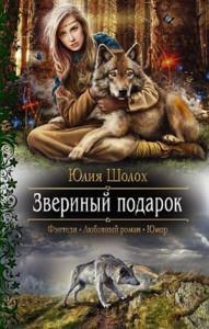 Шолох Юлия Звериный подарок