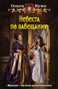 Куно Ольга Невеста по завещанию