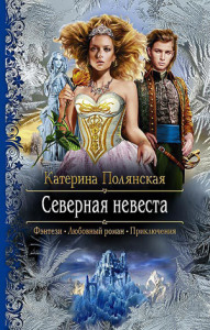 Полянская Катерина Северная невеста