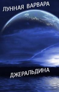 Лунная Варвара Джеральдина