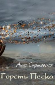 Стриковская Анна Горсть песка