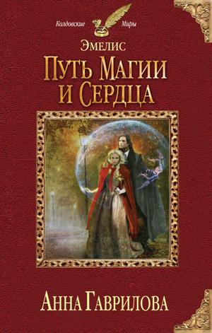 Гаврилова Анна Эмелис