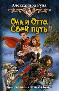 Руда Александра Ола и Отто