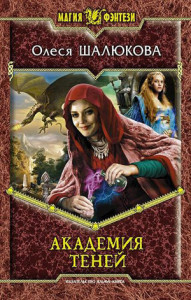 Шалюкова Олеся Тени