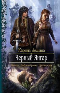 Демина Карина Черный Янгар