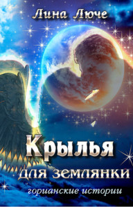 Лина Люче Крылья для землянки