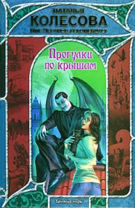 Колесова Наталья Прогулки по крышам