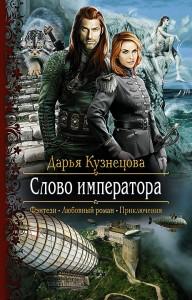 Кузнецова Дарья Слово Императора