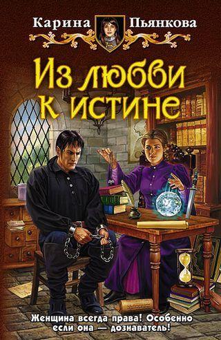 Пьянкова Карина Из любви к истине
