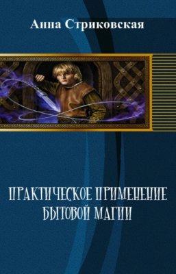 Стриковская Анна Практическое применение бытовой магии