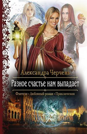 Черчень Александра Легенды Изначальной Империи