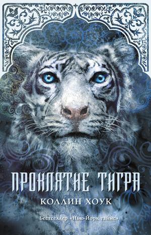 Хоук Коллин Проклятие тигра