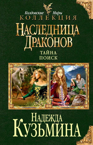 Кузьмина Надежда Наследница Драконов