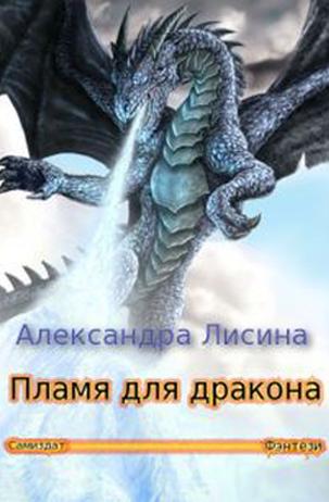 Лисина Александра К чему снятся драконы