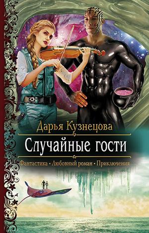 Кузнецова Дарья Случайные гости