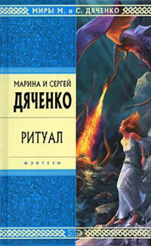 Марина и Сергей Дьяченко Ритуал