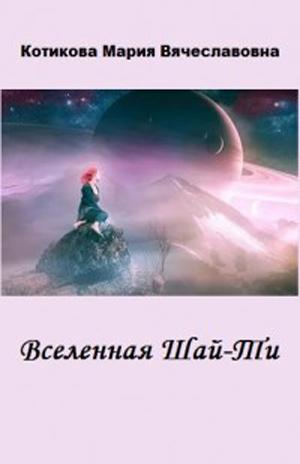 Котикова Мария Вселенная шай-ти