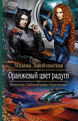Завойчинская Милена Оранжевый цвет радуги