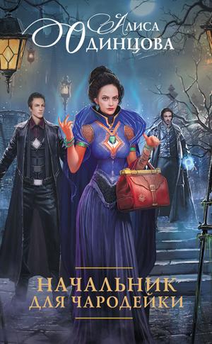 Одинцова Алиса Начальник для чародейки