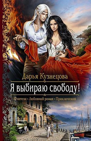 Кузнецова Дарья Я выбираю свободу