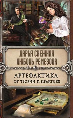 Снежная Дарья, Ремезова Любовь Артефактика от теории к практике
