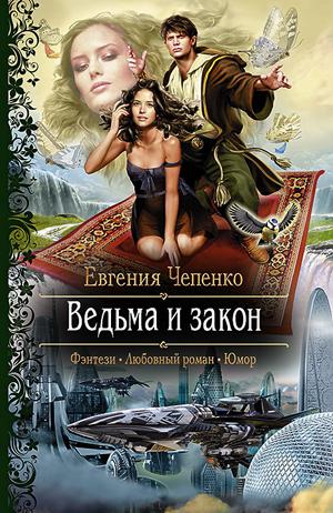 Чепенко Евгения Ведьма и закон