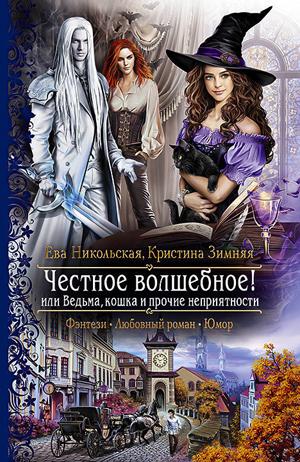Никольская Ева, Зимняя Кристина Честное волшебное