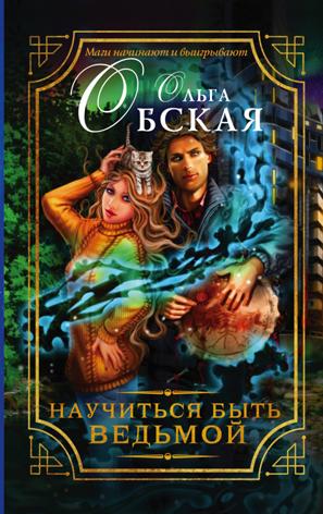 Обская Ольга Научиться быть ведьмой