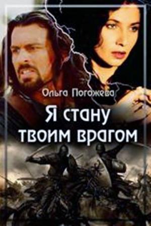 Погожева Ольга Я стану твоим врагом