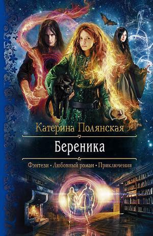 Полянская Катерина Береника