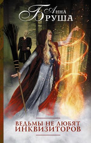Бруша Анна Ведьмы не любят инквизиторов