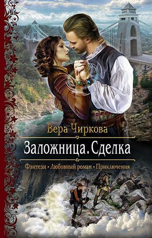 Чиркова Вера Заложница