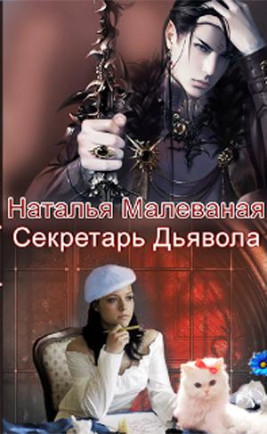 Малеваная Наталия Секретарь дьявола