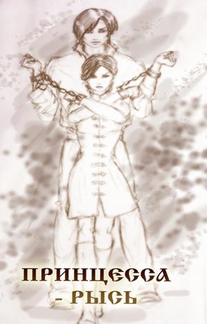 Нерри Ирен Принцесса-рысь